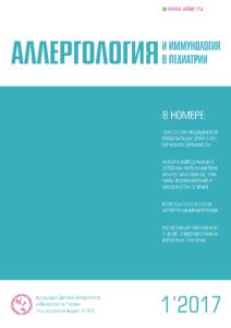 обложка журнала аллергология и иммунология в педиатрии 1 номер 2017