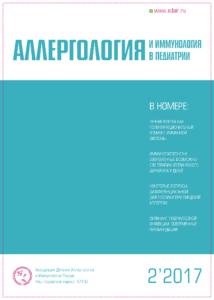 обложка журнала аллергология и иммунология в педиатрии 2 номер 2017