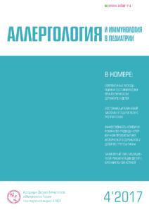 обложка журнала аллергология и иммунология в педиатрии 4 номер 2017