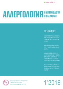 обложка журнала аллергология и иммунология в педиатрии 1 номер 2018