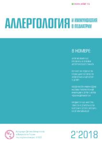обложка журнала аллергология и иммунология в педиатрии 2 номер 2018