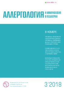 обложка журнала аллергология и иммунология в педиатрии 3 номер 2018