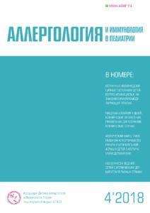 обложка журнала аллергология и иммунология в педиатрии 4 номер 2018