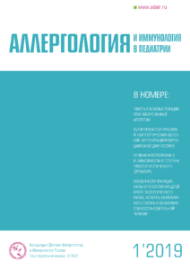 обложка журнала аллергология и иммунология в педиатрии 1 номер 2019