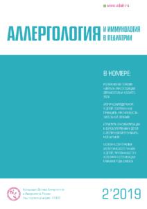 обложка журнала аллергология и иммунология в педиатрии 2 номер 2019