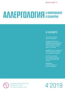 обложка журнала аллергология и иммунология в педиатрии 4 номер 2019