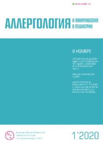 обложка журнала аллергология и иммунология в педиатрии 1 номер 2020