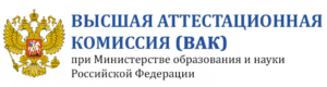ВАК (Высшая Аттестационная Комиссия)